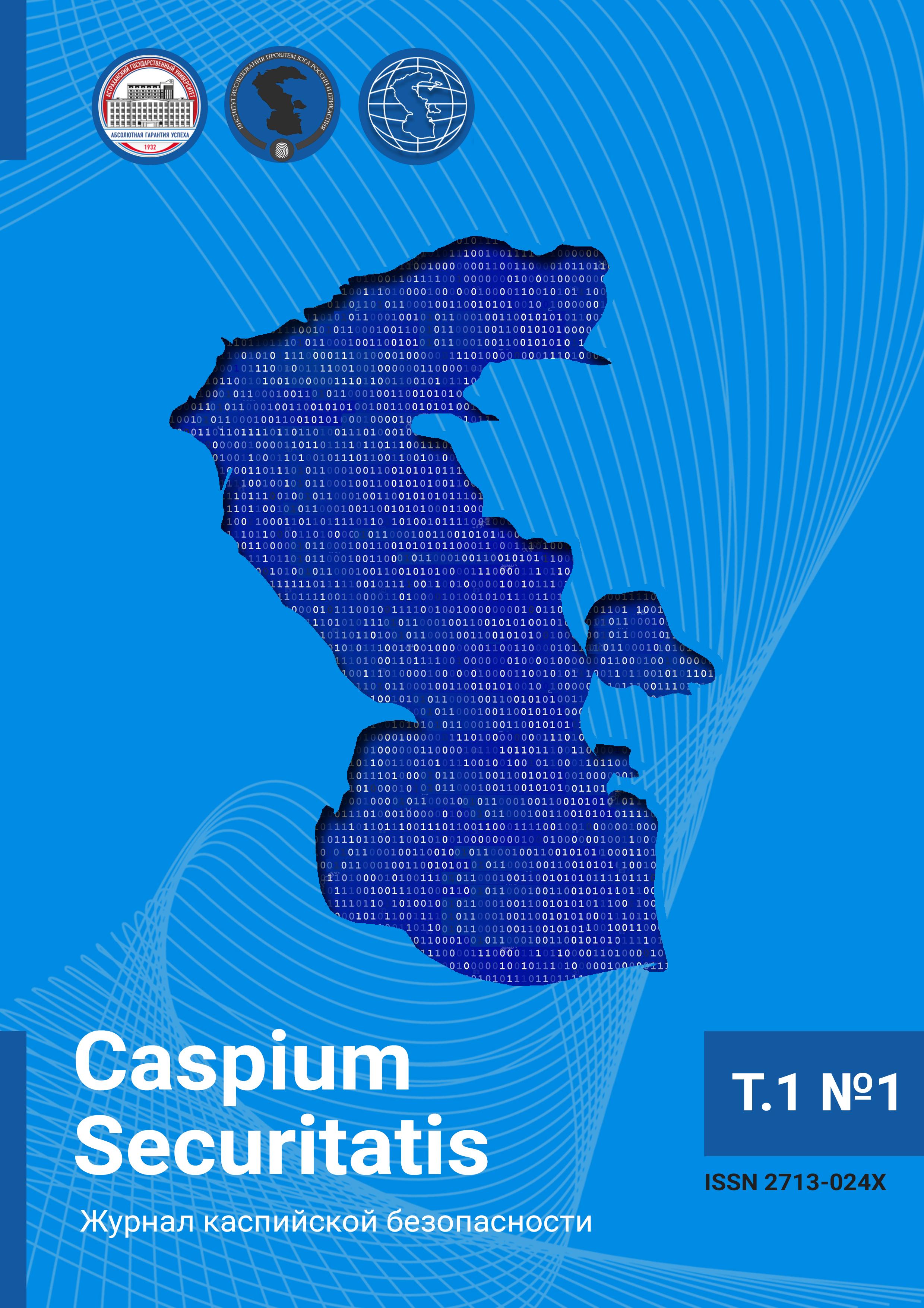 Caspium Securitatis